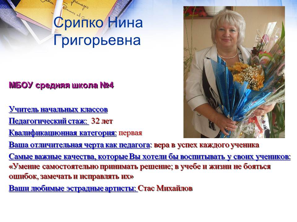 Поздравление участников учитель года