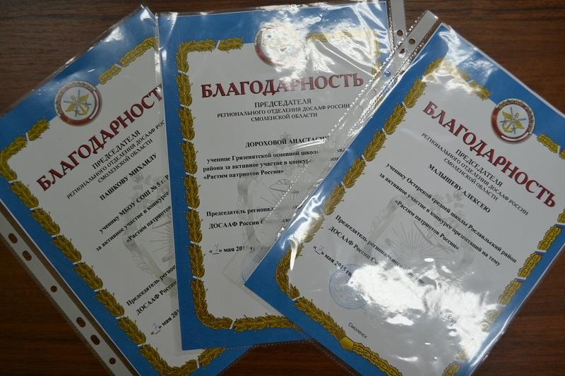 Областном конкурсе растим патриотов россии